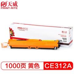 天威(PrintRite)PR-CE312A 适用佳能LBP7010 CE311a硒鼓粉盒 黄色 货号888.hc132