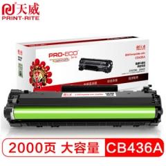 天威(PrintRite) 36A硒鼓 惠普HP36A P1505N M1522N M1120 436A  货号888.hc145