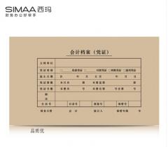 西玛SZ600136   213*130mm  25套/包   会记凭证装订封面    货号888.JM