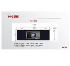欧帝86寸双系统智慧教室互动黑板 DC860AL 含智能脚架 货号:888.ZL