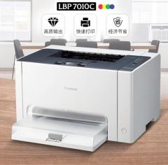 佳能LBP7010C 彩色激光打印机 货号888.JQ620