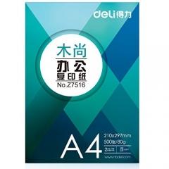 得力木尚打印纸A4 货号888.ZL