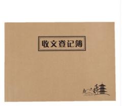 强林 16K收文登记簿发文登记簿 收文本发文本 50张/本 办公用品 发文登记薄     货号888.CH