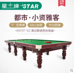 (金佰大体育)星牌台球桌标准成人中式黑八8台球桌钢库球台案XW117-9A 货号069.Y144