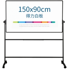 得力(DELL) 7883 90*150cmH型架带架可移动可翻转双面磁性办公/会议白板 JX.001