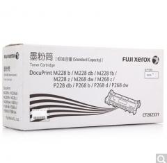 富士施乐(Fuji Xerox) 碳粉  CT202331   HC.007