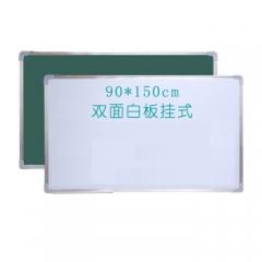 铭升挂式双面磁性大白板90*150 白绿板 双面小黑板 JX.012