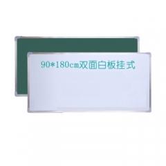 铭升挂式双面磁性大白板90*180白绿板 双面小黑板 JX. 013