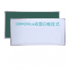 铭升挂式双面磁性大白板100*200白绿板 双面小黑板 JX. 014