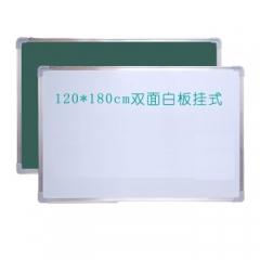 铭升挂式双面磁性大白板 120*180白绿板 双面小黑板 JX.015