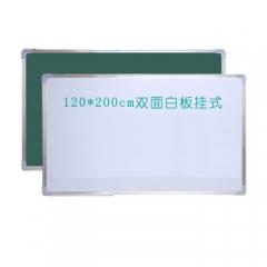 铭升挂式双面磁性大白板120*200白绿板 双面小黑板 JX.016