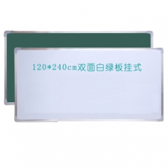 铭升挂式双面磁性大白板120*240白绿板 双面小黑板 JX.017