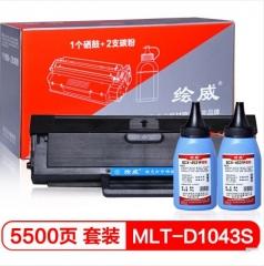 绘威 MLT-D1043S易加粉黑色硒鼓+2支墨粉套装  HC.333