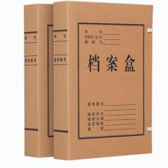 牛皮纸档案盒8cm A4档案盒    BG.019