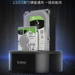 奥睿科(ORICO)6228US3 硬盘底座USB3.0 2.5/3.5英寸移动硬盘盒子   PJ.016