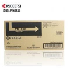 京瓷原装墨粉 TK-478 15000页 (适用京瓷复印机 FS-6025/6030/6525/6530MFP) HC.391
