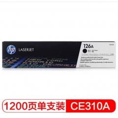 惠普(HP)CE310A 126A 黑色硒鼓(适用于M175a/M175nw/M275) HC.440