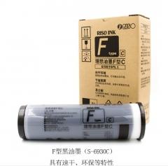 理想( RISO) F型黑油墨(S-6930C)适用于:SF全系列机型(除租赁机 )  一箱装 (一箱10支)  HC.497