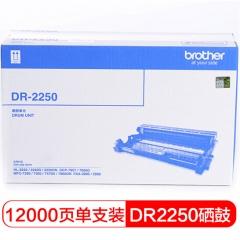 兄弟(brother)DR-2250硒鼓单元适用7360/2240D/2890/7860(不含粉盒)HC.503