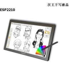 汉王手写液晶屏ESP2210 多媒体教学手写签批屏办公系统审批签字   PJ.096