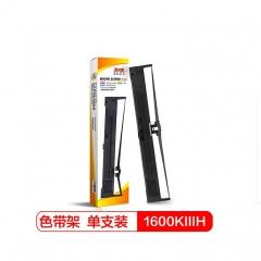 扬帆耐立(YFHC)YF-LQ1600KIIIH色带架 适用于EPSON FX2190/LQ2090/2090C/1600KⅢH黑色BK   HC.514