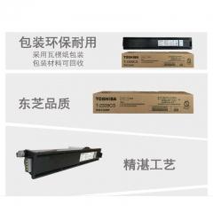 东芝 T-2309CS 黑白数码 复印机碳粉 HC.515