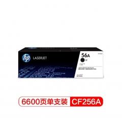 惠普(HP)CF256A 56A 黑色打印硒鼓 (适用于HP M436)  HC.525