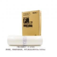 理想( RISO) F型A3版纸37(S-6948C) 适用于:SF A3机型(除租赁机) 一盒装 每盒2卷   FY.068