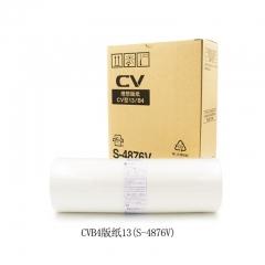 理想 (RISO) CVB4版纸13(S-4876V) 适用于CV系列机型(除CV1855/CV1865/CV1200) 一盒装 每盒2卷  FY.070