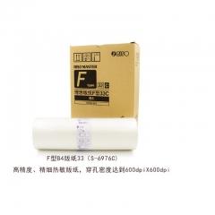 理想 (RISO )F型B4版纸33 S-6976C 一盒装 每盒2卷 FY.071