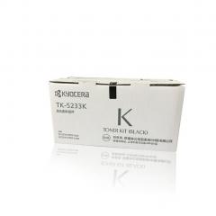 京瓷(KYOCERA) TK-5233墨粉(高容)适用P5021cdn/P5021cdw TK-5233K黑色  HC.541