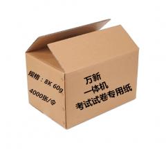 万新 8K 60g 考试用纸/速印纸/书写纸 4000页/令  JX.036