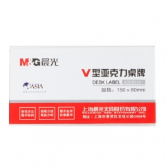 晨光 M&G 商务V型会议桌牌 ASC99351 150*80mm    BG.141