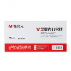 晨光(M&G)商务V型会议桌牌ASC99353 200*100mm    BG.142