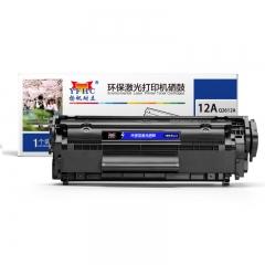 扬帆耐立(YFHC) Q2612A黑色  硒鼓(适用于惠普HP 1010 1012 1020 1015 M1005 1319 1022 FX9 佳能2900/3000)  HC.083
