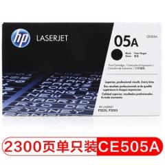 惠普(HP)CE505A 黑色硒鼓 05A(适用P2035 P2055)HC.586