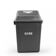 白云清洁垃圾桶翻盖果皮箱带盖 40L深灰色   QJ.103