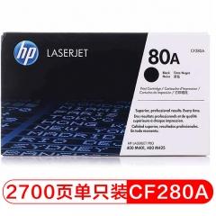 惠普(HP) 打印机硒鼓 CF280A 黑色   HC.593