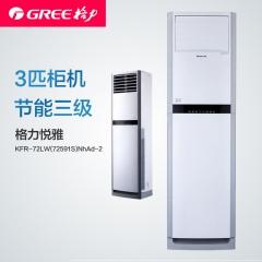 格力(GREE) KFR-72LW/(72591S)NhAd-2 3匹 380V 定频冷暖柜机 悦雅立柜式空调 KT.520