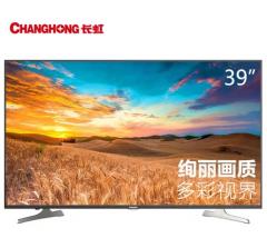 长虹(CHANGHONG)39D2060G 39英寸 液晶电视 黑色 DQ.045