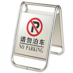 不锈钢折叠式停车牌 请勿泊车  警告指引提示牌  JC.693