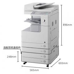 佳能(CANON)iR 2525i复合机(双面网络打印复印) 一年保修 双纸盒   FY.063