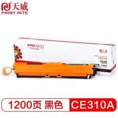 天威 CE310A 粉盒 黑色 适用于HP-CP1025(CE310A)-黑粉盒带芯片  HC.597