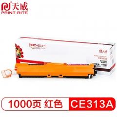 天威(PrintRite)PR-CE313A 适用惠普HPCP1025 M175a M175nw M275MF 佳能LBP7010 CE311a硒鼓粉盒 红色  HC.598