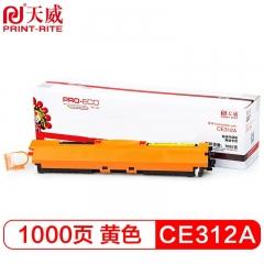天威 CE312A 粉盒 黄色 适用于HP-CP1025(CE312A)-黄粉盒带芯片  HC.599