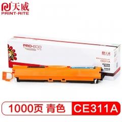 天威 CE311A 粉盒 蓝色 适用于HP-CP1025(CE311A)-蓝粉盒带芯片  HC.600