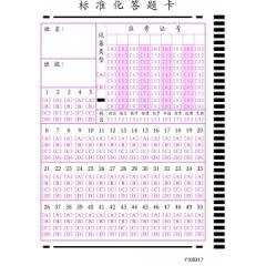 标准化答题卡考试用纸Y100317    64K  20000张/箱     JX.046