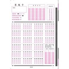 标准化答题卡考试用纸Y21178   32K  10000张/箱     JX.047