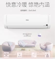 海尔 KFR-35GW/06NCA12 定频冷暖 1.5匹 白色 壁挂空调 KT.525