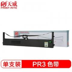天威(PrintRite)PR3 黑色色带 适用南天OLIVETTI PR3 色带框 (带磁性)  HC.612